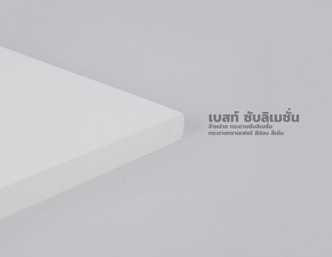 กระดาษทรานเฟอร์
